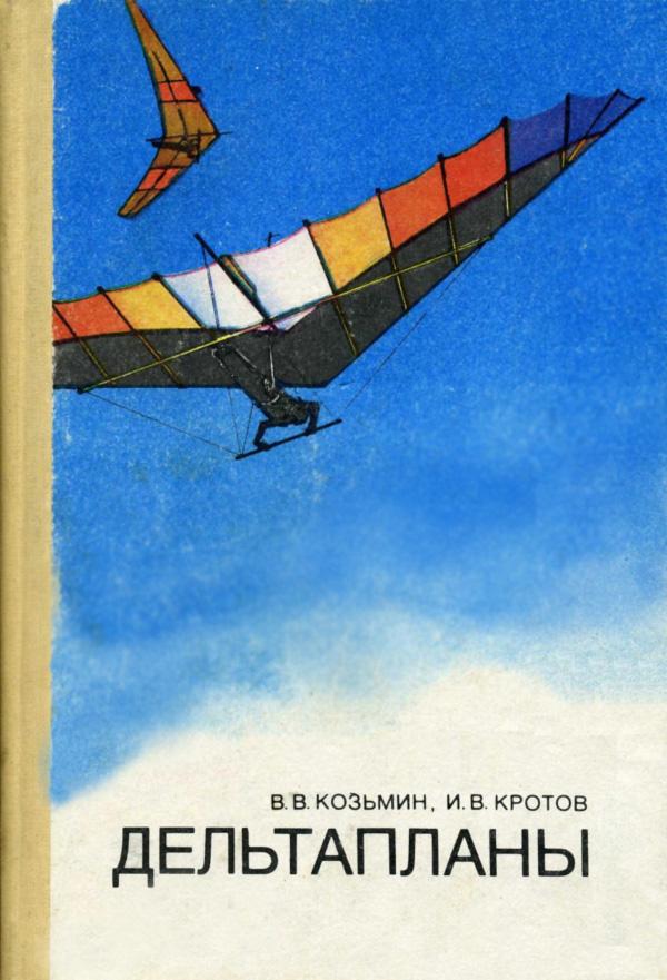 Книга практическое руководство для частных пилотов скачать